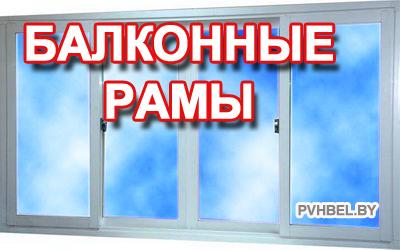 ПВХБЕЛ - балконные рамы в Минске
